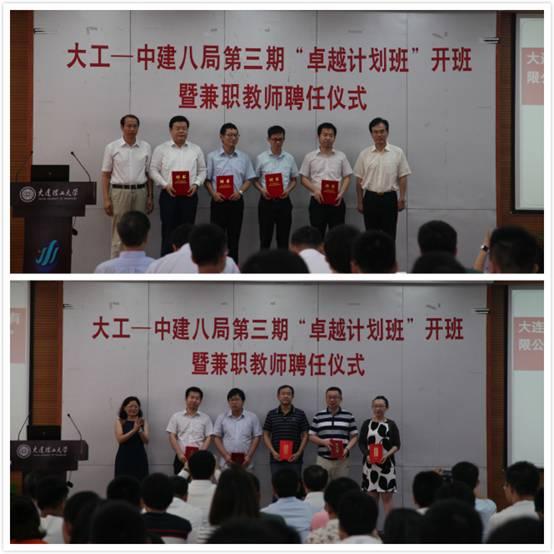 """大连理工大学--中国建筑第八工程局有限公司第三期土木工程""""卓越计划"""
